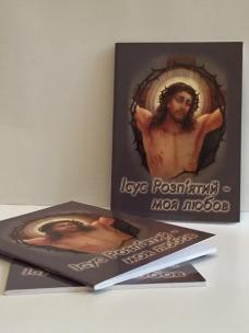 Ісус Розп'ятий-моя любов