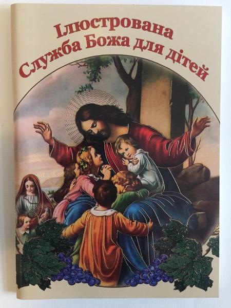 Ілюстрована Служба Божа для дітей