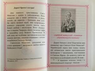 О хто,хто Миколая любить