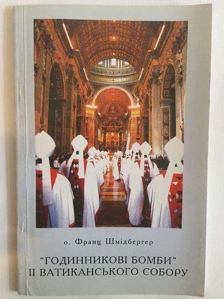 """""""Годинникові бомби"""" 2 Ватиканського Собору"""