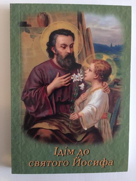 Ідім до святого Йосифа