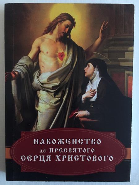 Набоженство до Пресв'ятого Серця Христового