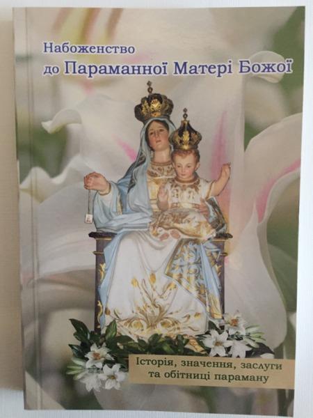 Набоженство до Параманної Матері Божої