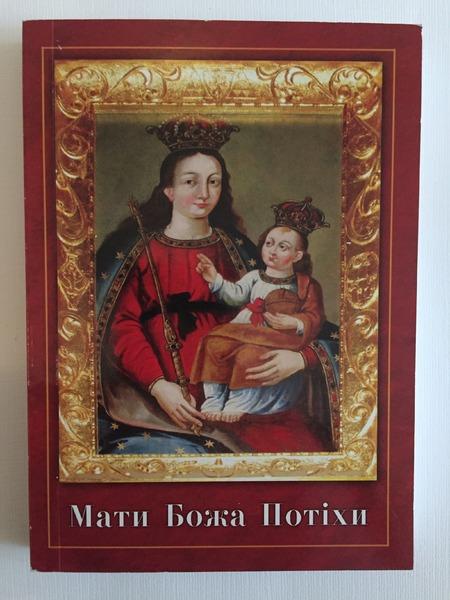 Матір Божа Потіхи