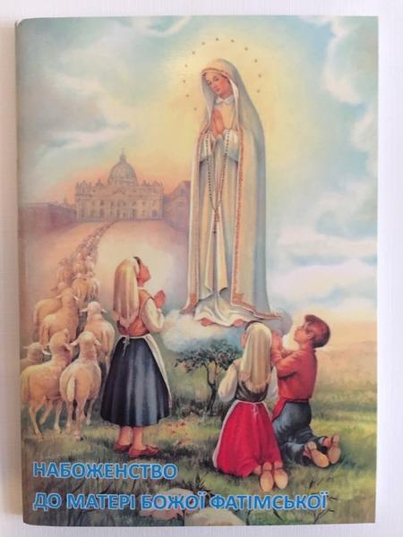 Набоженство до Матері Божої Фатімської