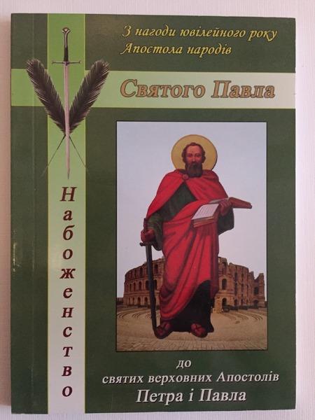 Набоженство до свтих верховних Апостолів Петра і Павла